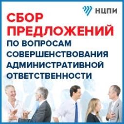 Проводится сбор пожеланий по вопросам существующей практики и предложений по совершенствованию мер административной ответственности