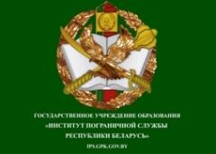 """ДУА """"Інстытут памежнай службы"""""""