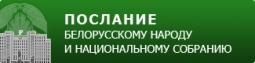 lukashenko-obratitsja-s-ezhegodnym-poslaniem-k-narodu-i-parlamentu