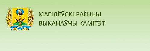 Магілёўскі раённы выканаўчы камітэт